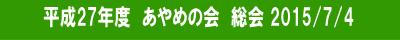 平成27年度あやめの会総会開催のお知らせ
